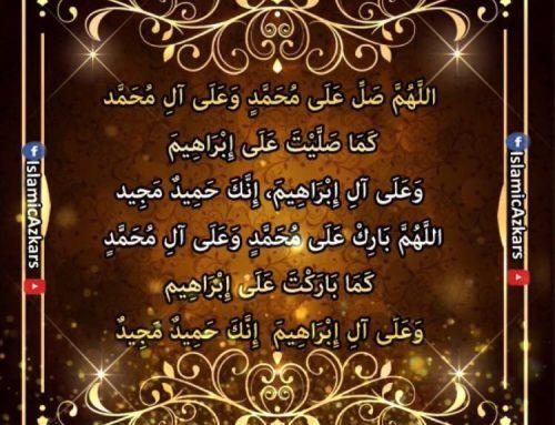 Hadith: Kisi ke samne Rasool-Allah ﷺ zikr kiya jaye aur wo durud padhna bhul jaye to wo jannat ka raasta bhatak gaya