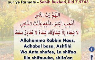 Hadith in Roman (Urdu) Archives - Page 9 of 14 - Islamic Azkars