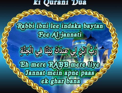 Jannat mein ghar hasil karne ki Qurani dua