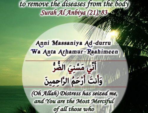 Beemari se shifa hasil karne ke liye Ayyub Alaihi Salam ki Dua