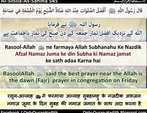 Sabse Afzal namaz Juma ke din Fajr ki Namaz jamat ke sath adaa Karna hai