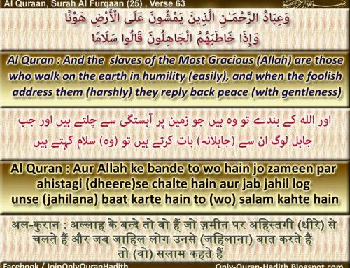Aur Allah ke bande to wo hain jo zameen par ahistagi (dheere) se chalte hain