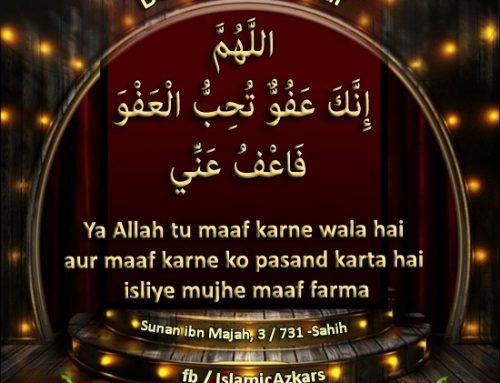 Shab-e-Qadr ki dua
