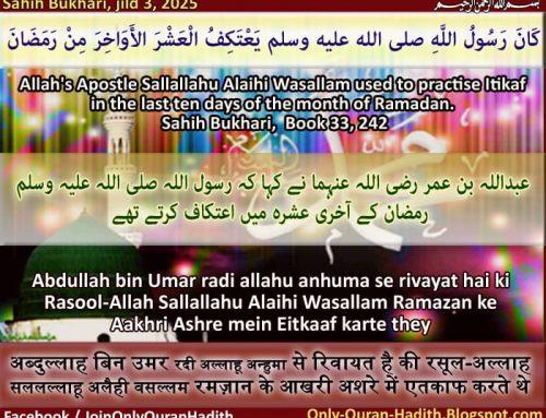 Mafhume-Hadith: Rasool-Allah Sallallahu Alaihi Wasallam Ramadhan ke Aakhri Ashrey mein Eitkaaf kartey they