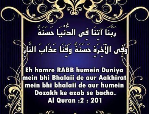 Rasool-Allah Sal-Allahu Alaihi Wasallam zyada waqt yahi dua maanga karte they