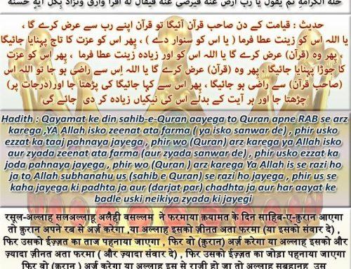 Qayamat ke din sahib-e-Quran aayega to Quran apne RAB se arz karega , Ya Allah is se razi ho ja to Allah subhanahu us se razi ho jayega