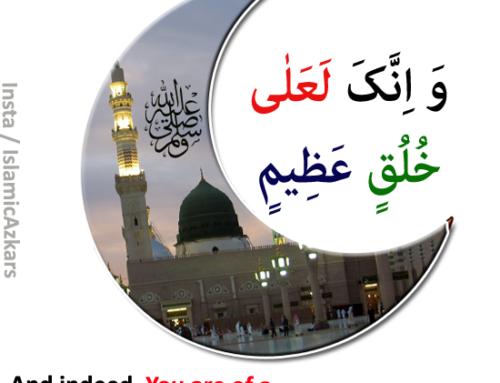 Al-Quran: Aur Beshak Aap ,ﷺ Akhlaq ke bade martabe par ho