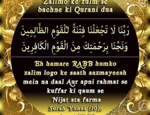 Kafiro aur zalimo ke zulm se bachne ki Qurani dua