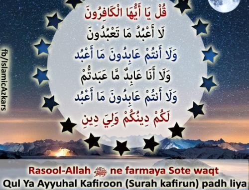 Sote waqt Surah Al-Kafirun padha karo