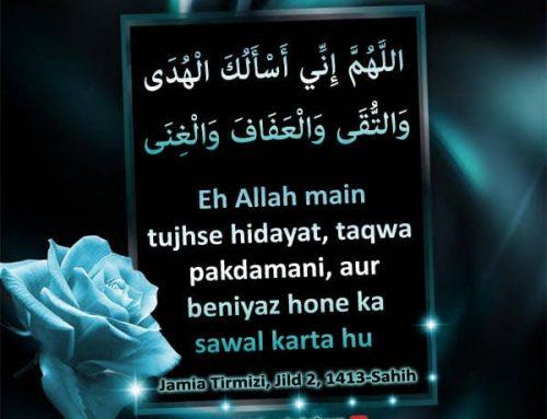 Hidayat , taqwa , paakdamani, aur beniyazi ke liye dua
