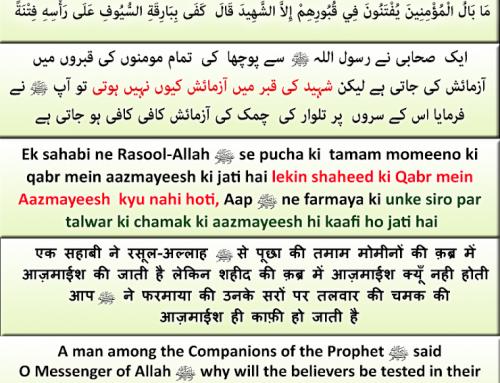 Shaheed ki Qabr mein Aazmayeesh nahi hoti