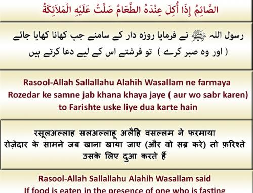 Mafhum e Hadith : Rozedar ke samne jab khaana khaya jaye ( aur wo sabr karen) to Farishte uske liye dua karte hain