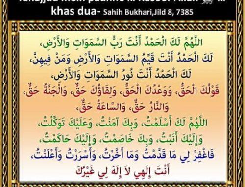Rasool-Allah Sal-Allahu Alaihi Wasallam ki Khas duaTahajud mein padhne ki