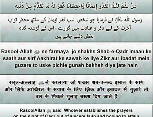 Shab-e-Qadr mein Ibadat karne ki fazilat