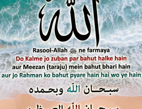 Do Kalme jo zuban par bahut halke hain aur Meezan (taraju) mein bahut bhari hain